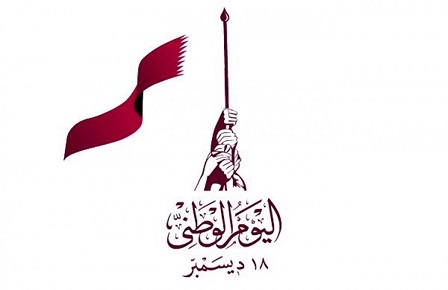 Qatar National Day 2020 Slogan to Be Announced on Thursday