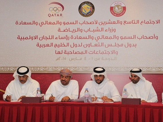A photo from 29th meeting of GCC National Olympic Committee officials