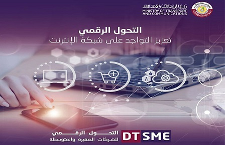 Digital Transformation of SMEs Program Launches 2 Workshops during January