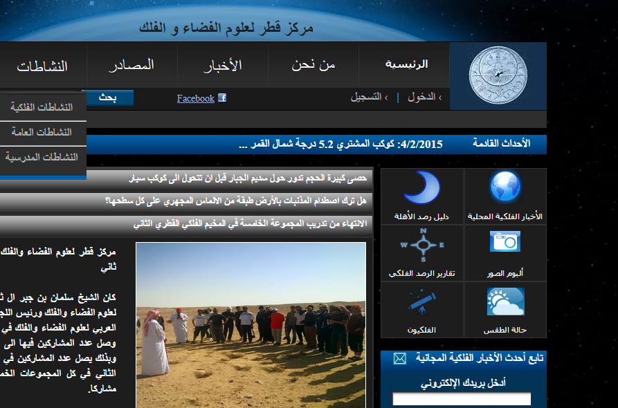 Screenshot of Qatar Space and Astronomy Center website
