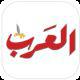 Al Arab Newspaper