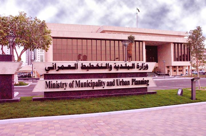Ministry of Municipality and Urban Planning building