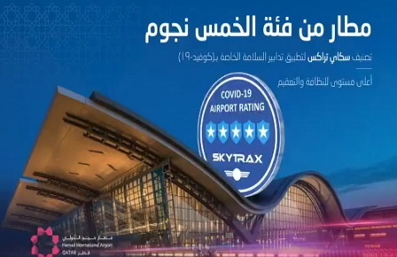 HIA Awarded a 5-Star COVID-19 Airport Safety Measures Rating