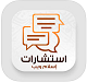 Islamweb Consultation